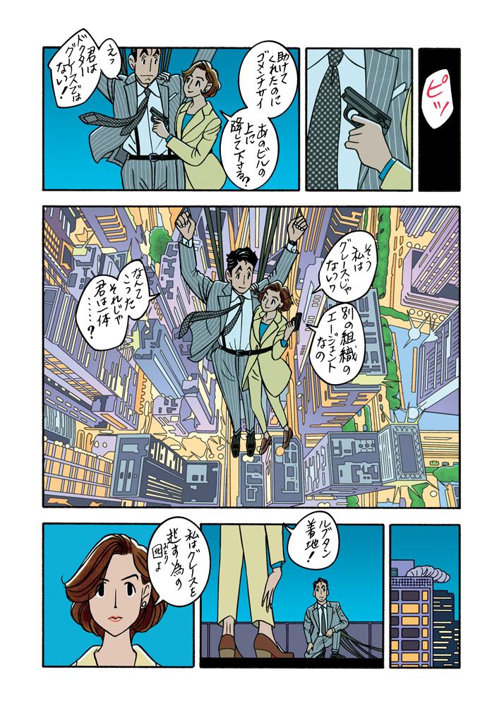 ワンダーカクテル 【第29話 記憶のない男K〜100万ドルの出会い〜】6ページ目画像