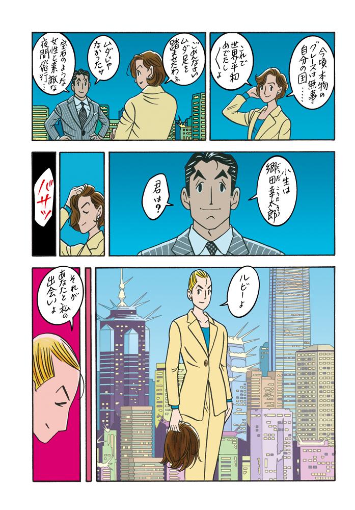 ワンダーカクテル 【第29話 記憶のない男K〜100万ドルの出会い〜】7ページ目画像