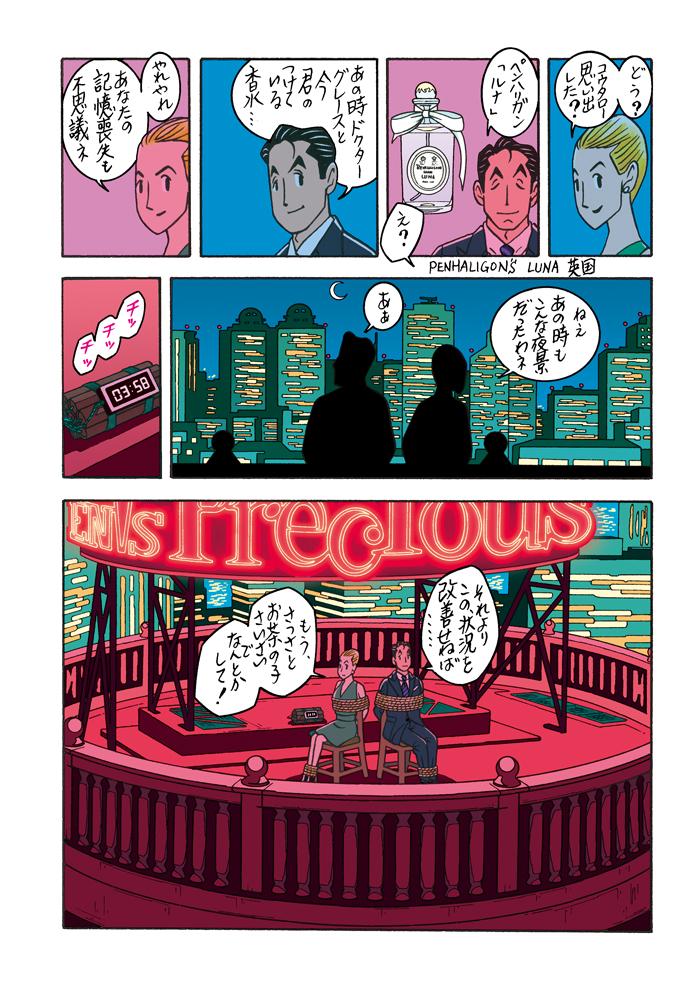 ワンダーカクテル 【第29話 記憶のない男K〜100万ドルの出会い〜】8ページ目画像