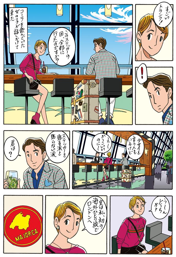 ワンダーカクテル 【第30話 26のトラベルステッカー】2ページ目画像