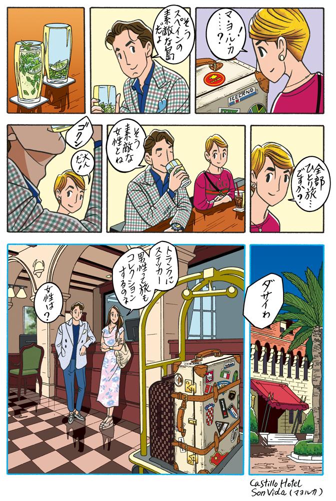 ワンダーカクテル 【第30話 26のトラベルステッカー】3ページ目画像