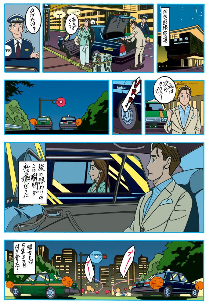 ワンダーカクテル 【第30話 26のトラベルステッカー】6ページ目画像
