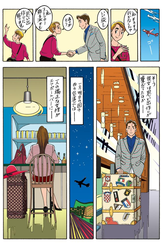 ワンダーカクテル 【第30話 26のトラベルステッカー】7ページ目画像