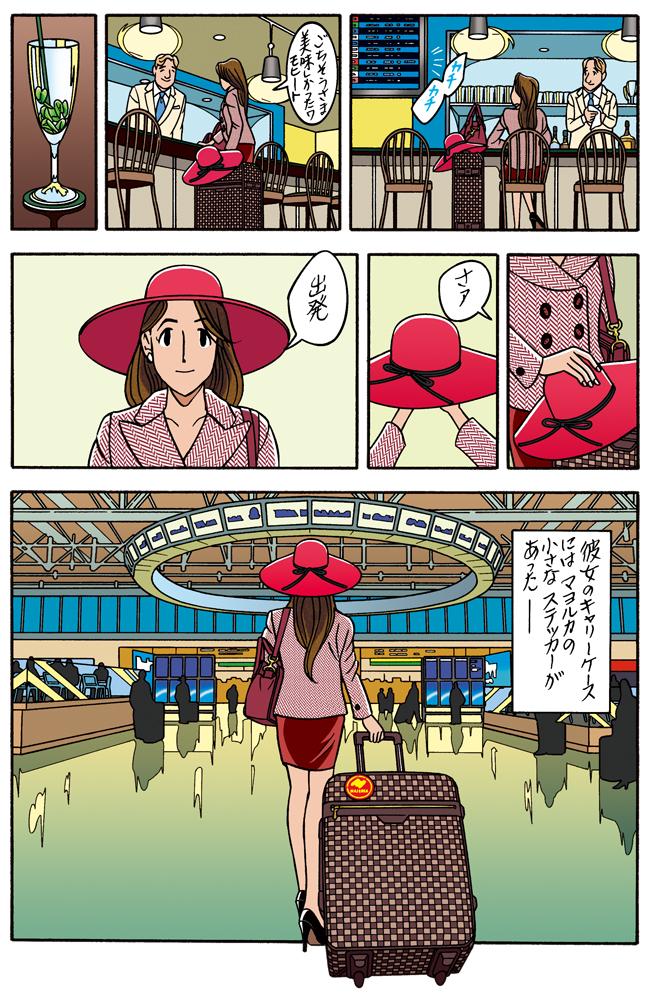 ワンダーカクテル 【第30話 26のトラベルステッカー】8ページ目画像