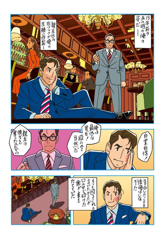 ワンダーカクテル 【第31話 1/2】1ページ目画像