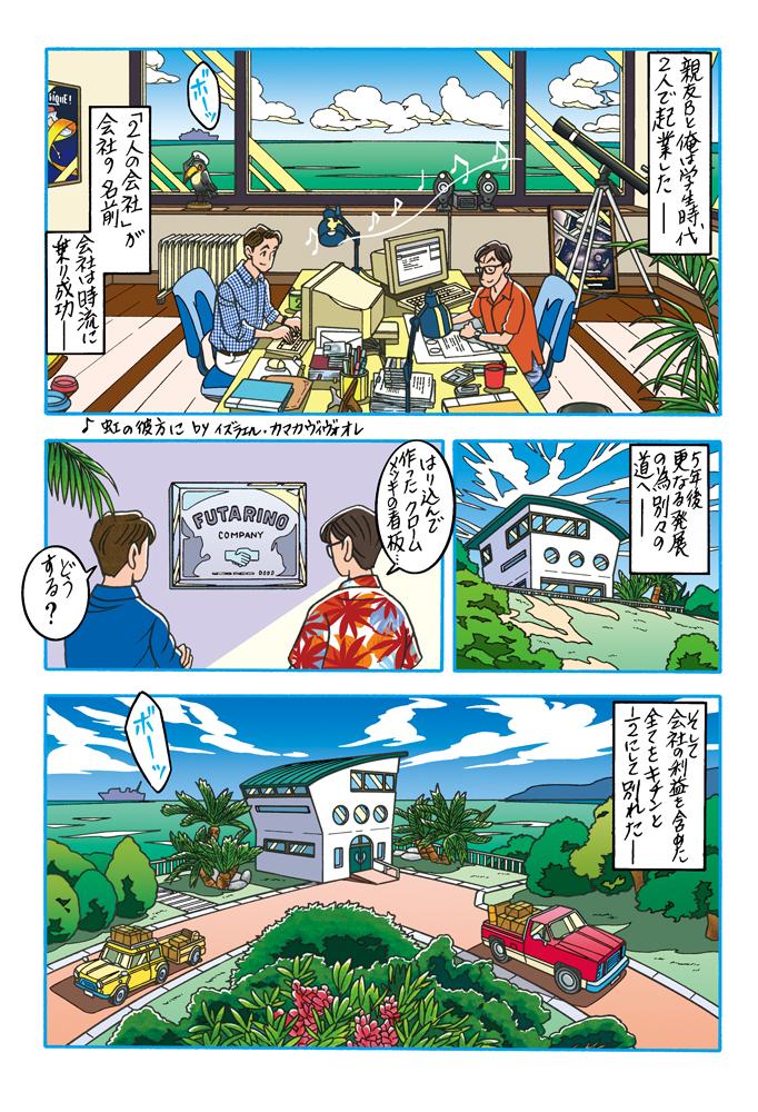 ワンダーカクテル 【第31話 1/2】2ページ目画像