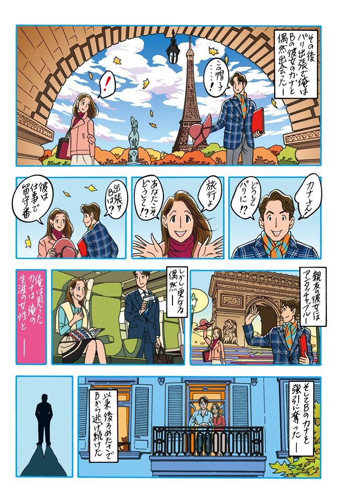 ワンダーカクテル 【第31話 1/2】3ページ目画像