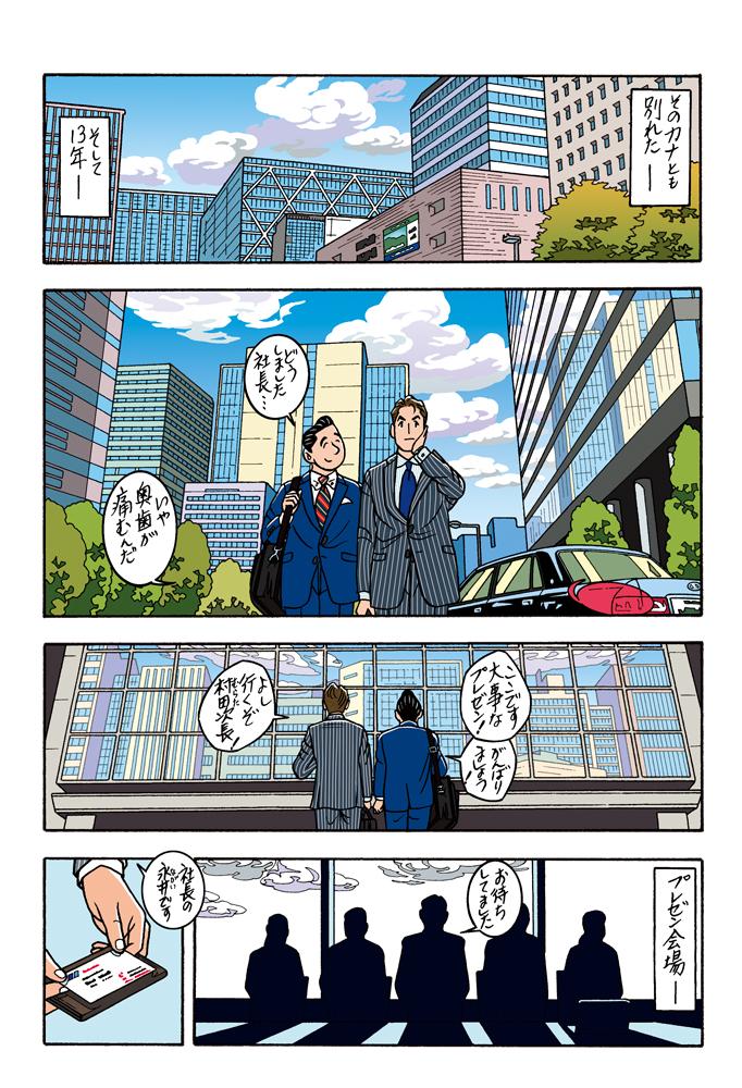 ワンダーカクテル 【第31話 1/2】4ページ目画像