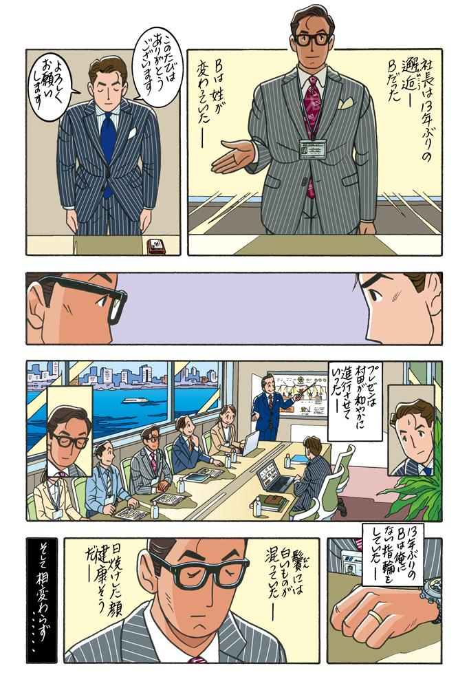 ワンダーカクテル 【第31話 1/2】5ページ目画像