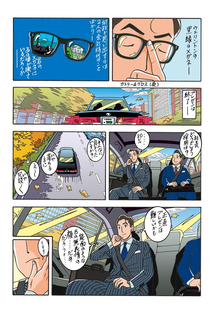 ワンダーカクテル 【第31話 1/2】6ページ目画像