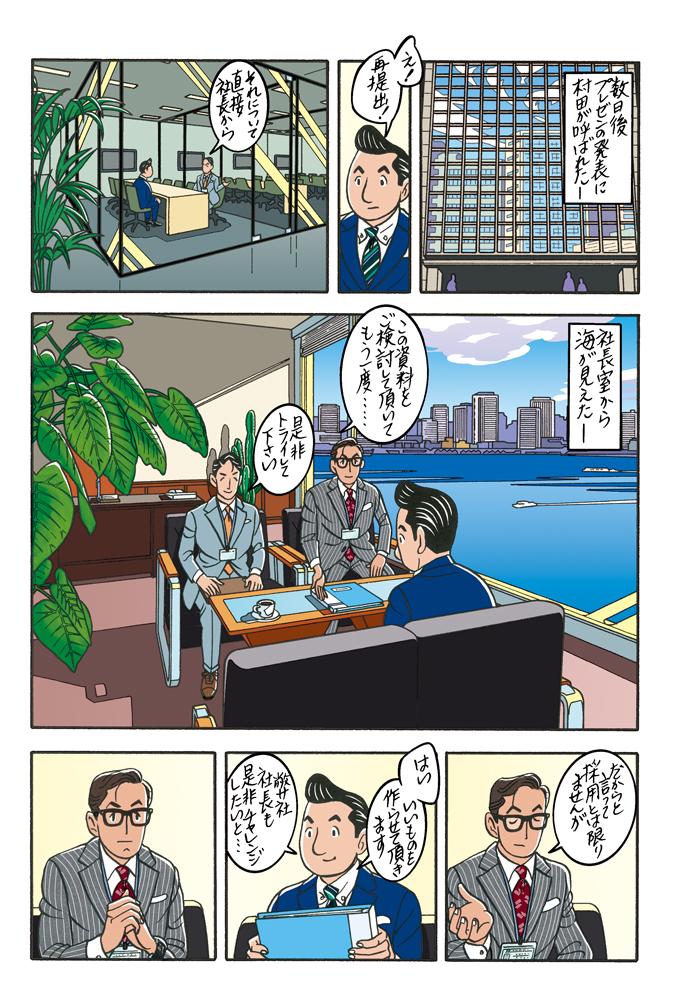 ワンダーカクテル 【第31話 1/2】7ページ目画像