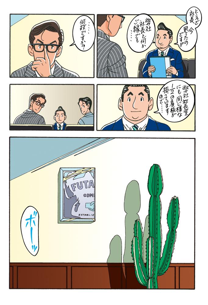 ワンダーカクテル 【第31話 1/2】8ページ目画像