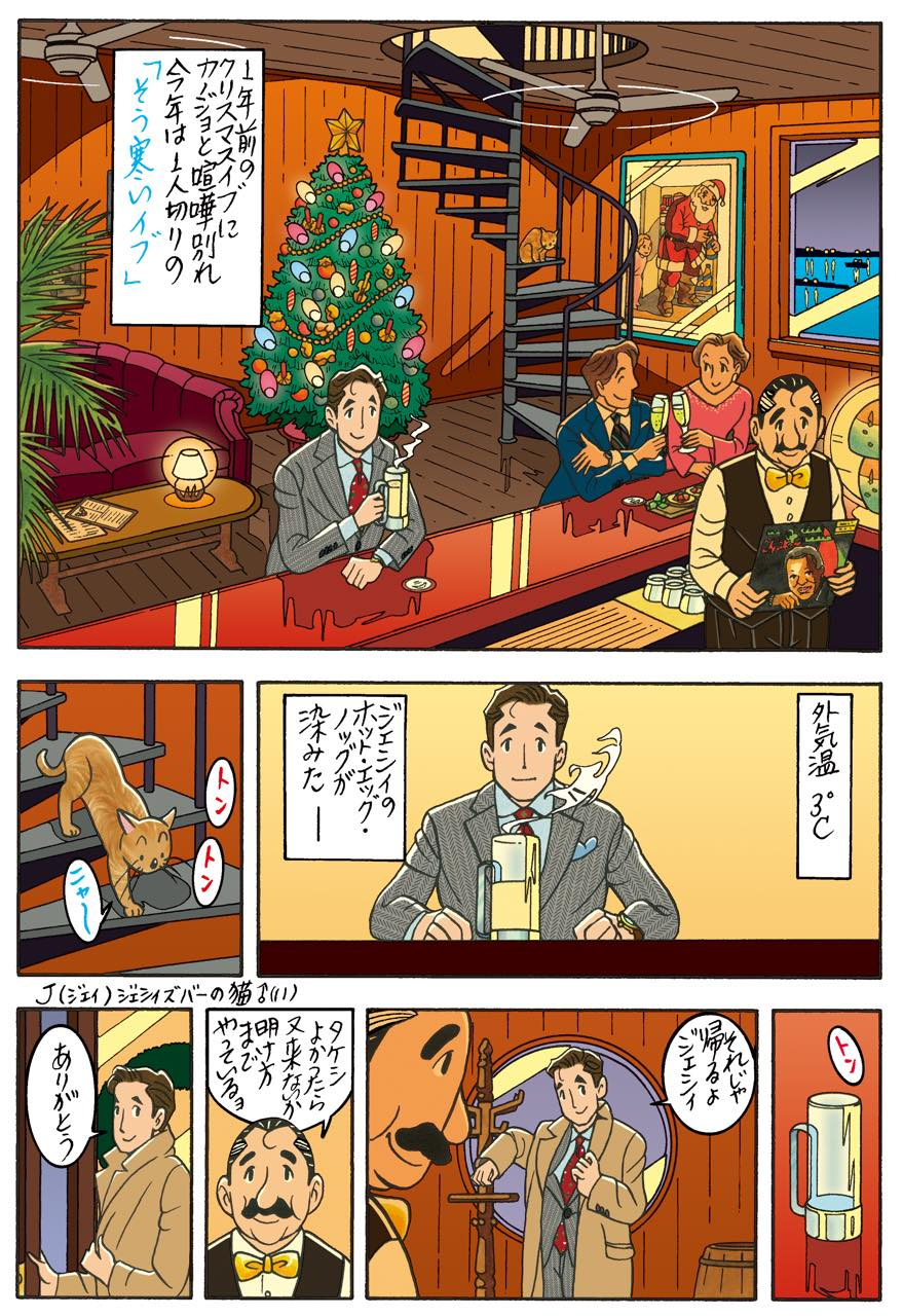 ワンダーカクテル 【第32話 サンタクロースの足音】1ページ目画像