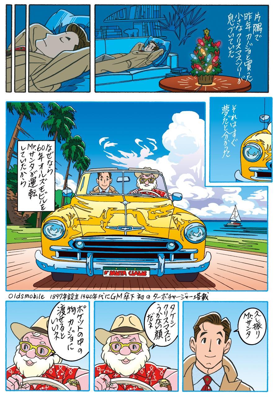 ワンダーカクテル 【第32話 サンタクロースの足音】3ページ目画像