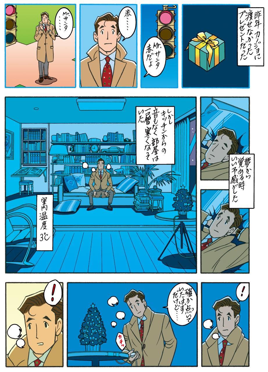 ワンダーカクテル 【第32話 サンタクロースの足音】4ページ目画像