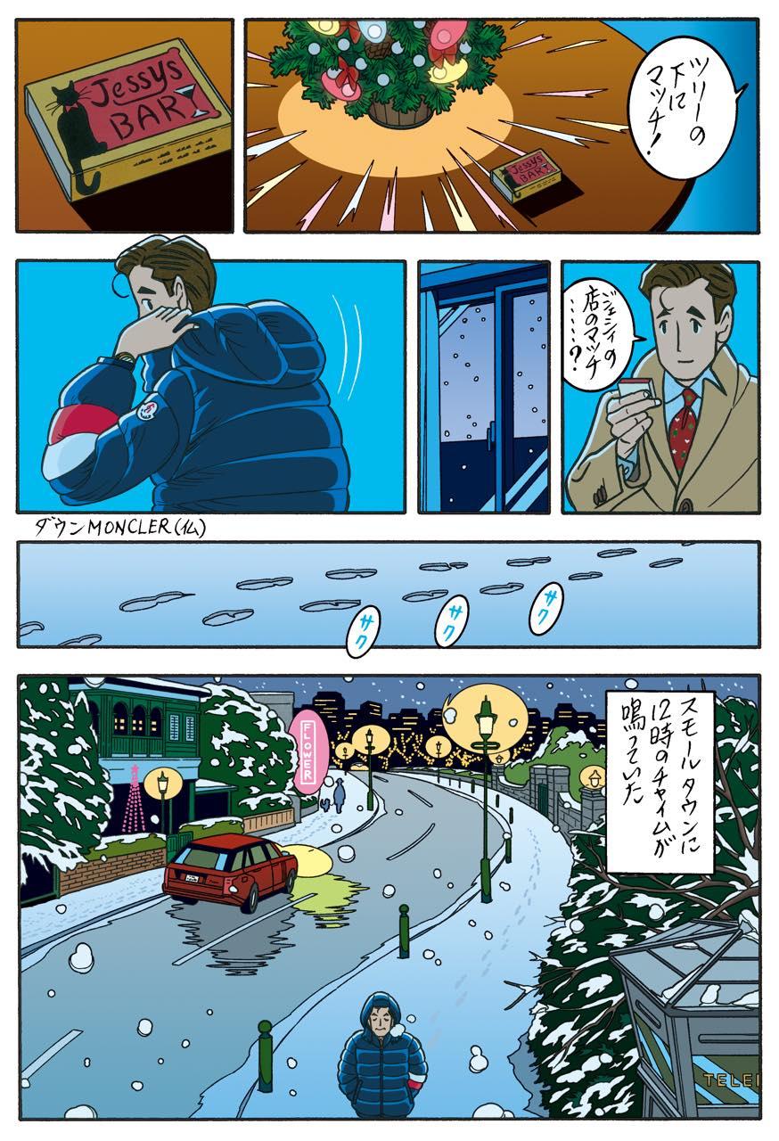 ワンダーカクテル 【第32話 サンタクロースの足音】5ページ目画像
