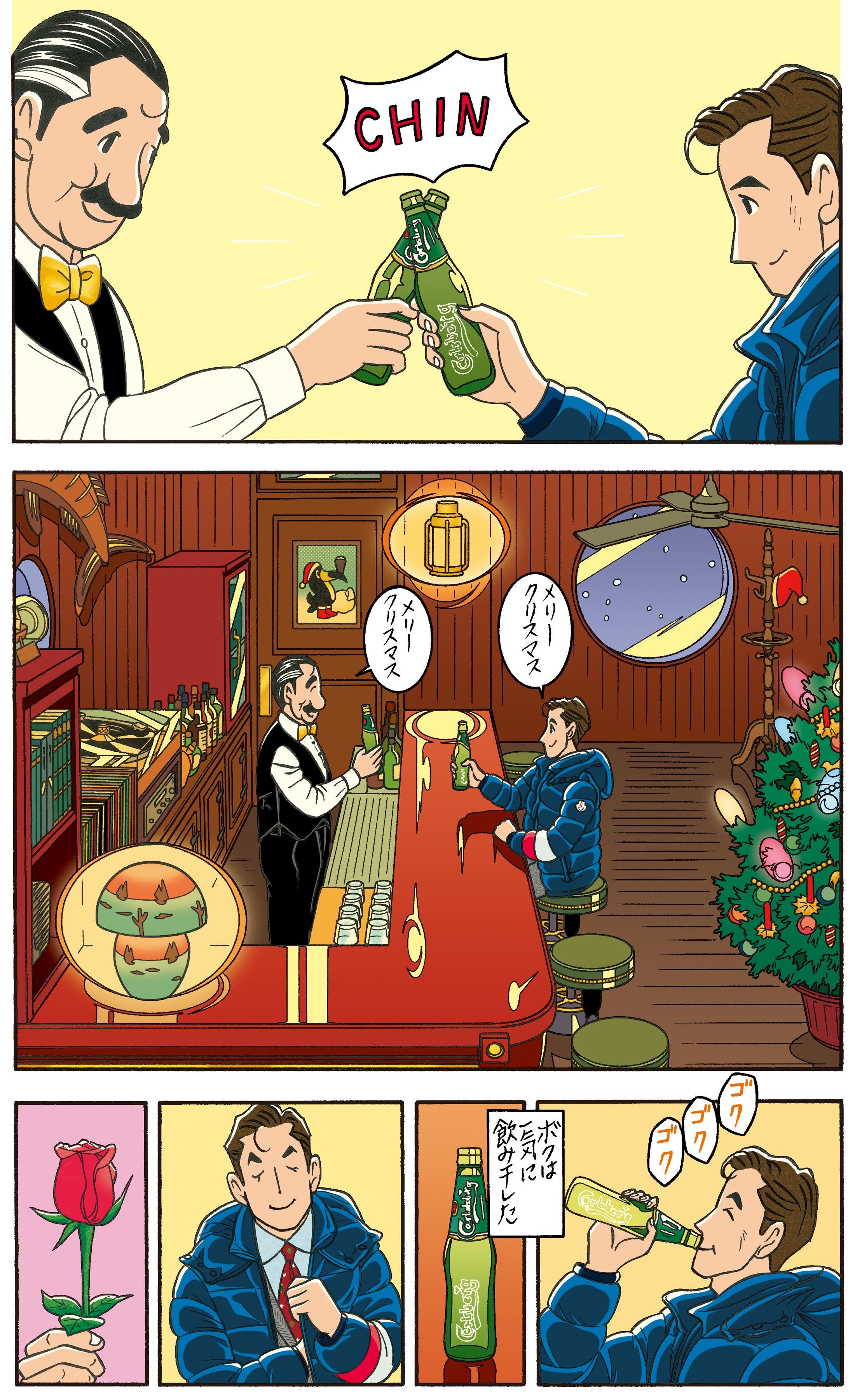 ワンダーカクテル 【第32話 サンタクロースの足音】6ページ目画像