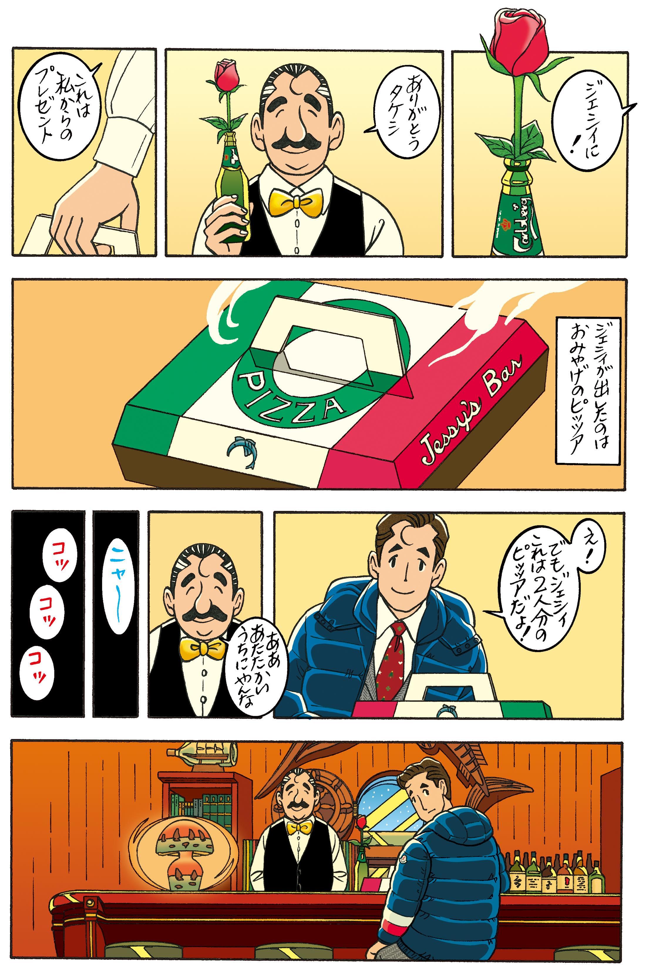 ワンダーカクテル 【第32話 サンタクロースの足音】7ページ目画像