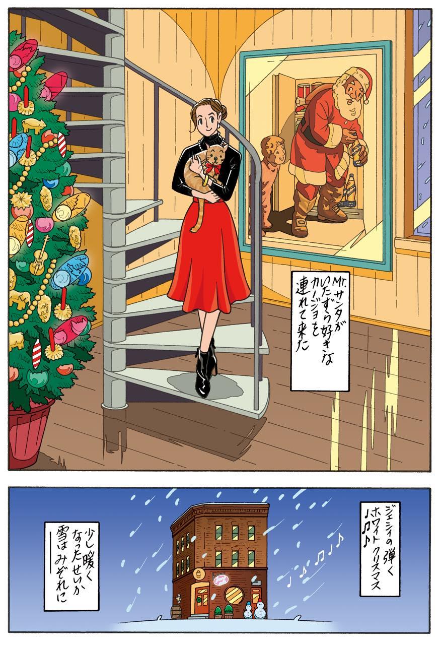 ワンダーカクテル 【第32話 サンタクロースの足音】8ページ目画像