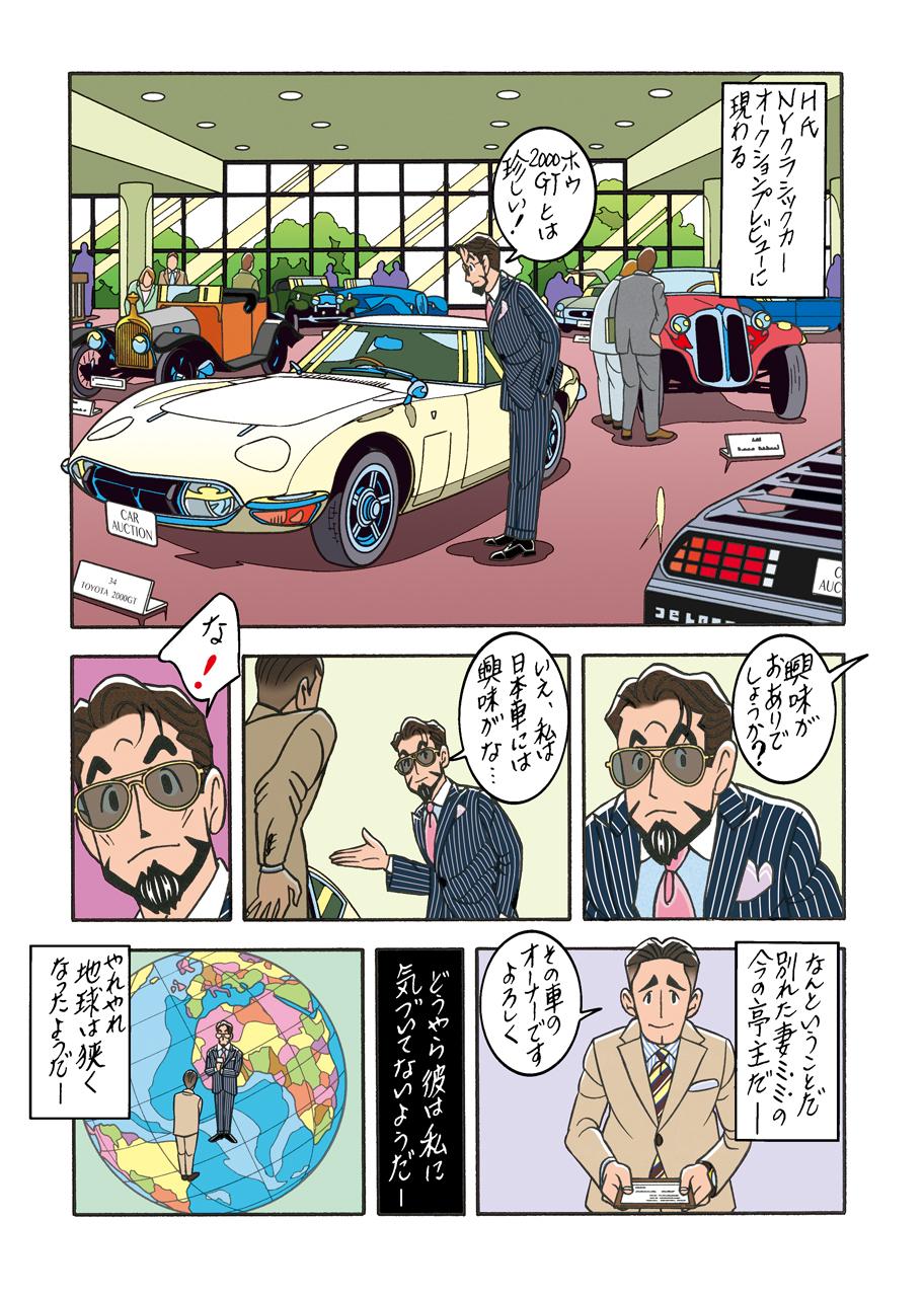 ワンダーカクテル 【第34話 ミミの亭主】1ページ目画像