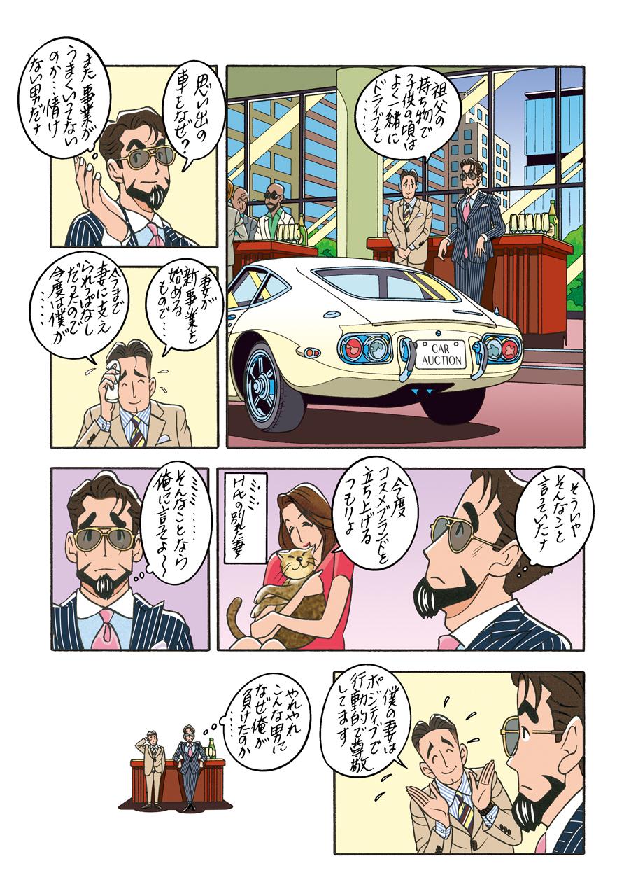 ワンダーカクテル 【第34話 ミミの亭主】2ページ目画像