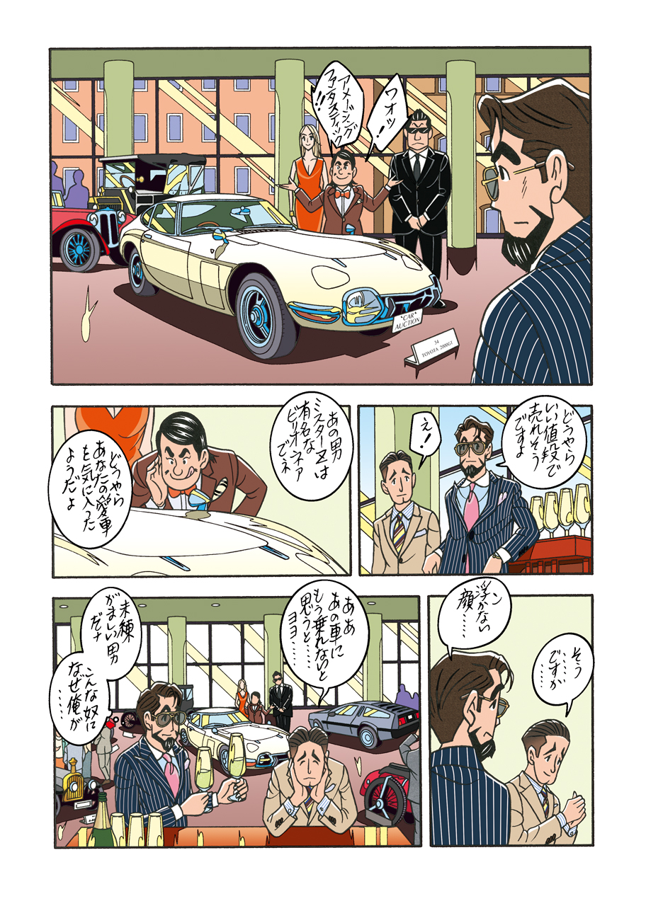 ワンダーカクテル 【第34話 ミミの亭主】3ページ目画像