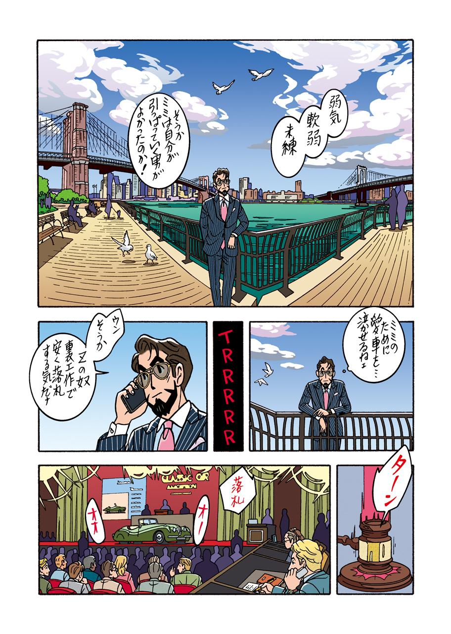 ワンダーカクテル 【第34話 ミミの亭主】4ページ目画像