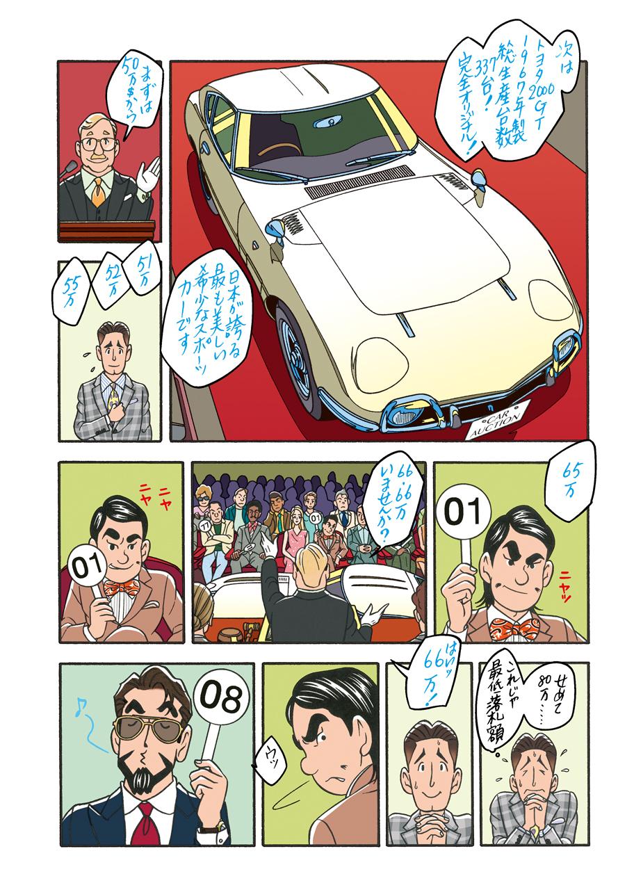 ワンダーカクテル 【第34話 ミミの亭主】5ページ目画像