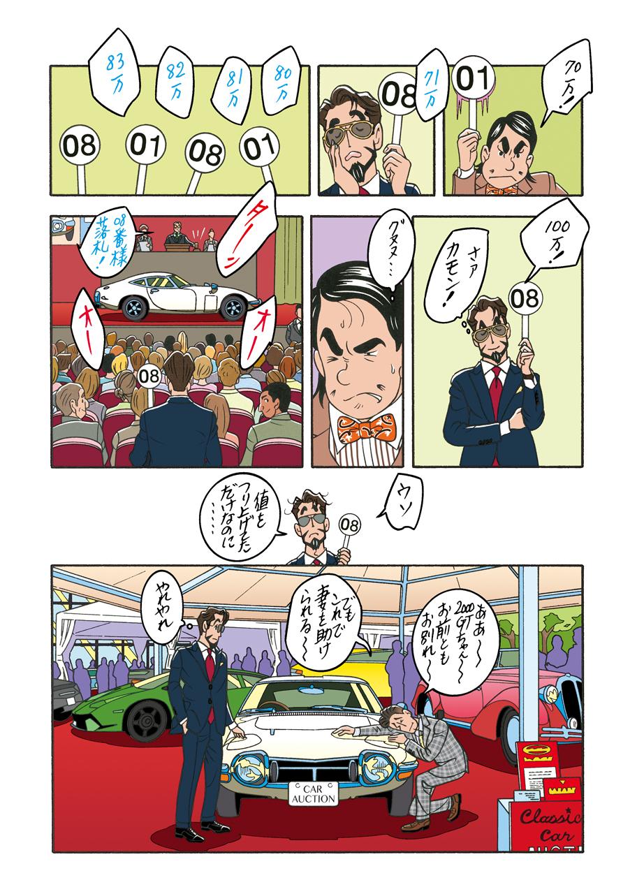 ワンダーカクテル 【第34話 ミミの亭主】6ページ目画像