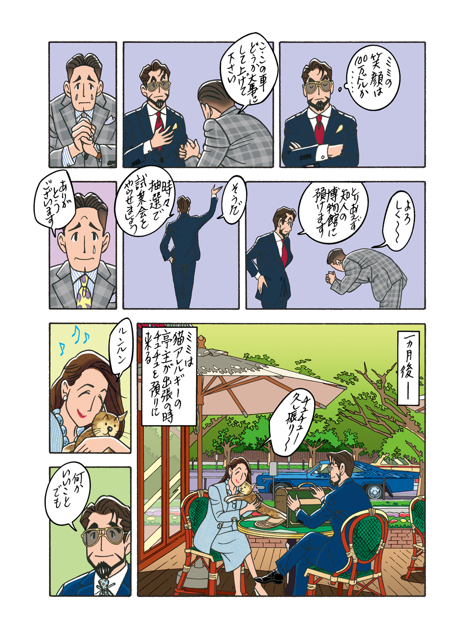 ワンダーカクテル 【第34話 ミミの亭主】7ページ目画像