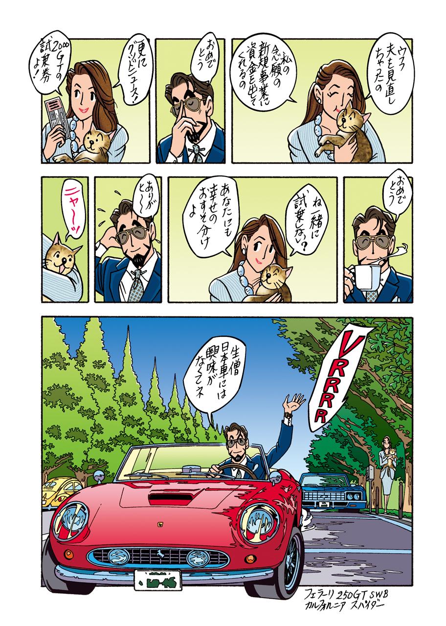 ワンダーカクテル 【第34話 ミミの亭主】8ページ目画像